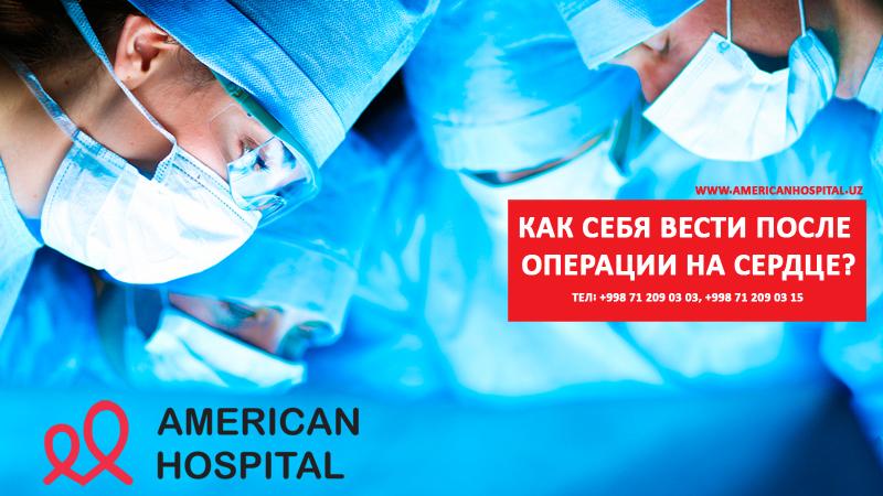Как себя вести после операции на сердце?