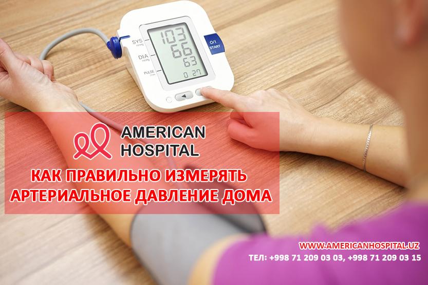Как правильно измерять артериальное давление дома