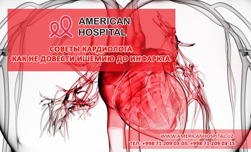 Советы кардиолога: как не довести ишемию до инфаркта