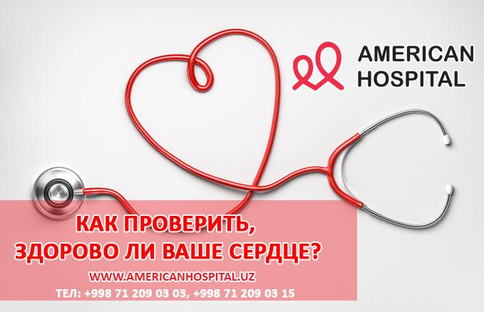 Как проверить, здорово ли ваше сердце?