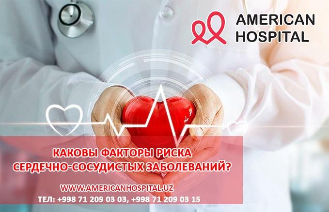 Каковы факторы риска сердечно-сосудистых заболеваний?