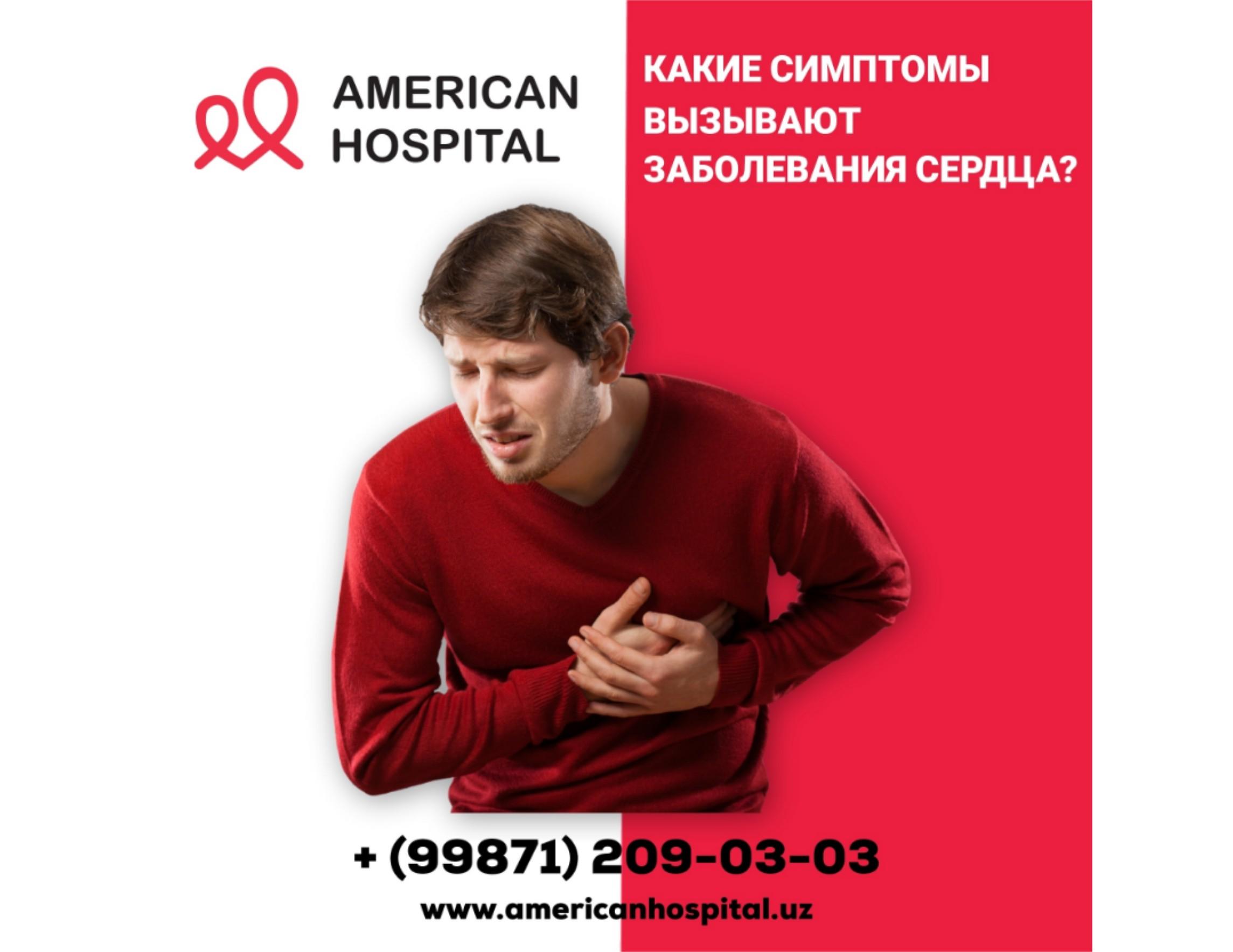 Какие симптомы вызывают заболевания сердца?