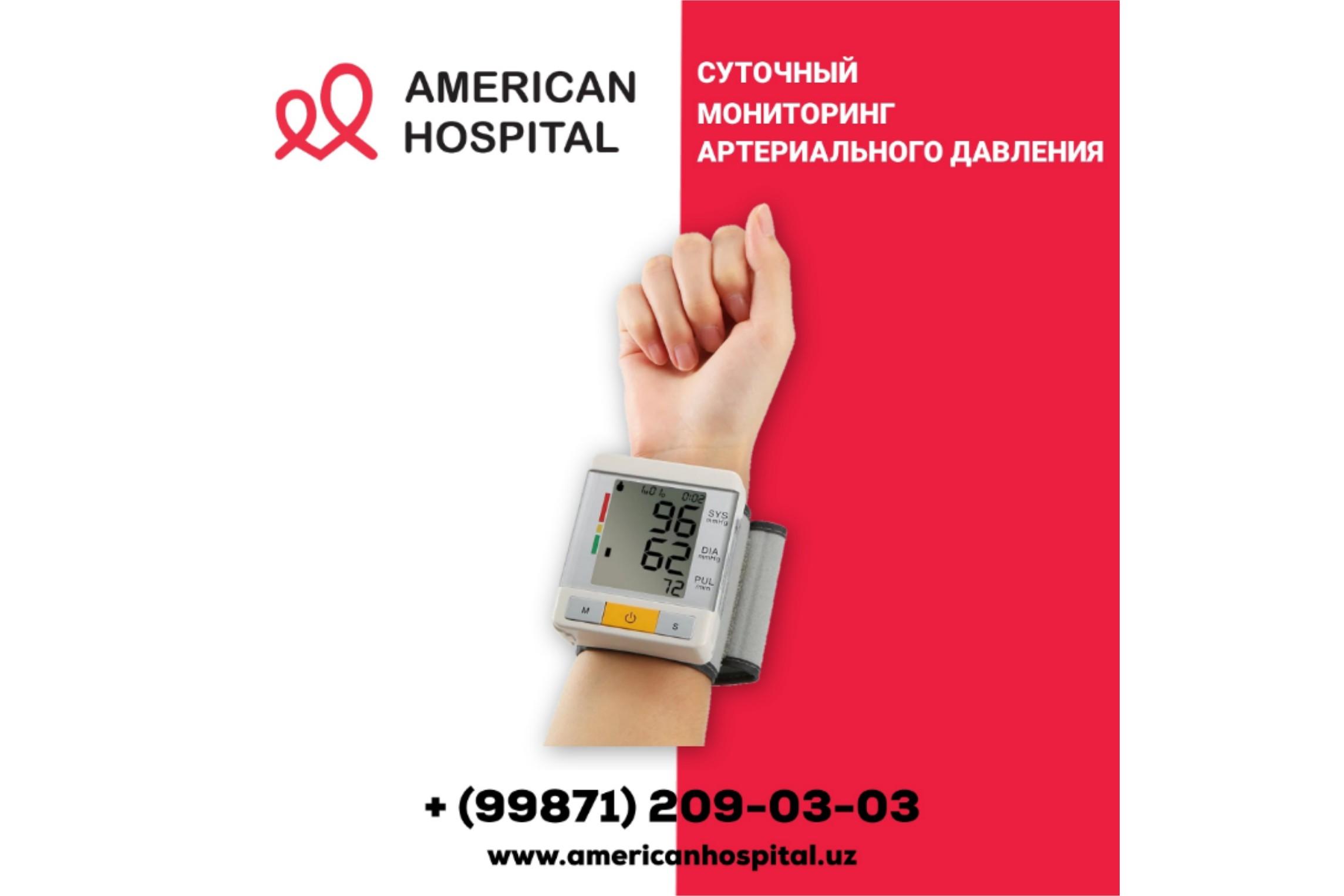 Суточный мониторинг артериального давления